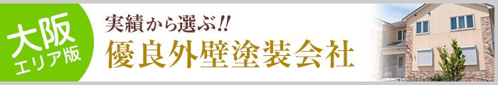 大阪の外壁塗装会社 口コミ・評判 ランキング